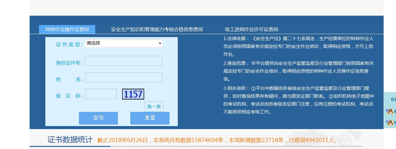 电工证查询官网http://cx.saws.org.cn/