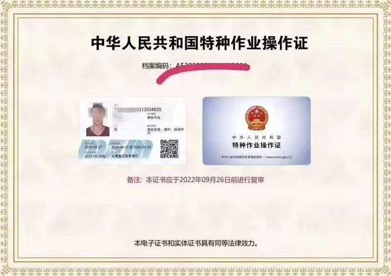 2020年11月云南省特种作业操作证考试培训通知
