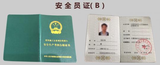 安全员B证(项目负责人)