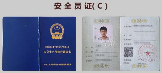 安全员C证(专职安全员)