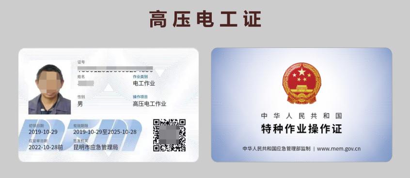 2020年云南高压电工操作证考试培训简章