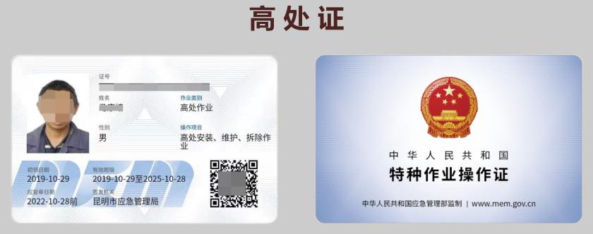 2020年云南省高处作业操作证考试培训通知