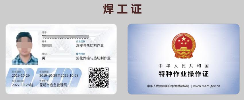 云南省焊工操作证考试培训通知