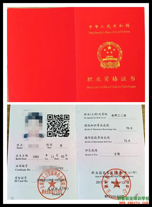 维修电工初级技能_云南电工等级证怎么考?