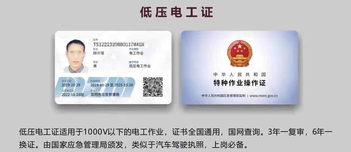 丽江市低压电工证网上怎么查询?