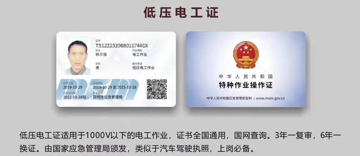 丽江市低压电工证考试流程