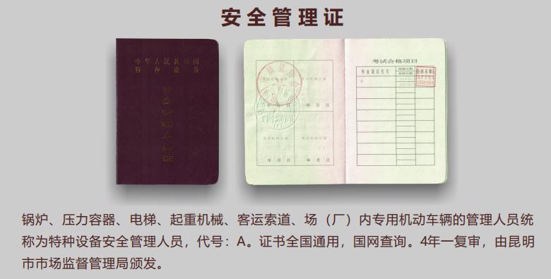曲靖市特种设备安全管理人员证(代码:A)考试及报名时间