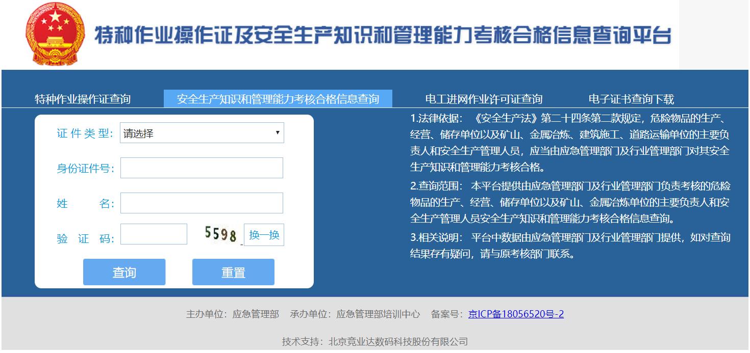 红河电工操作证查询系统http://cx.mem.gov.cn/