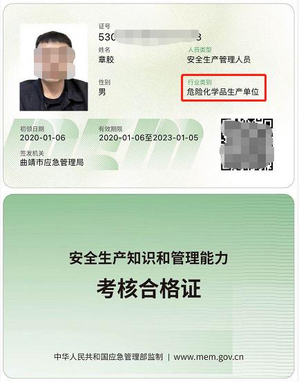 云南危险化学品生产企业负责人及安全管理员证考试报名简章