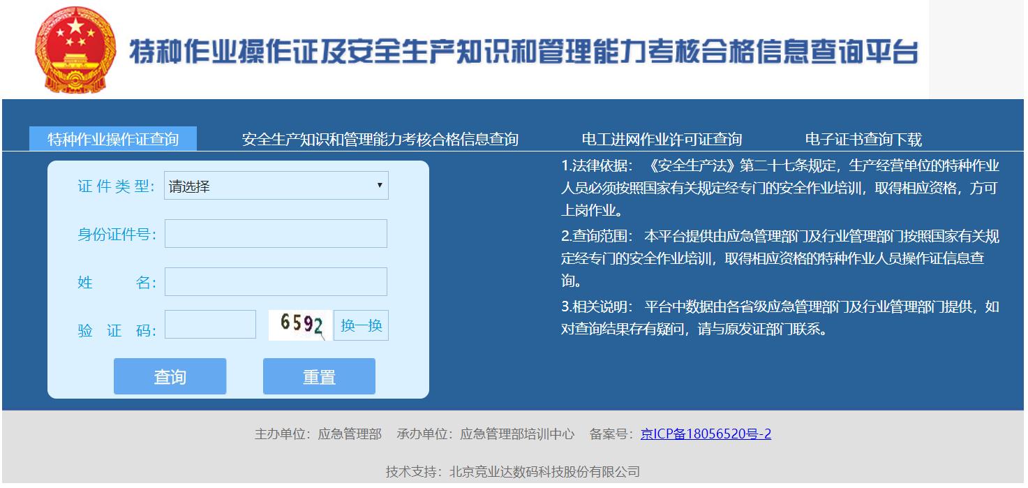 西双版纳焊工操作证查询入口http://cx.mem.gov.cn/