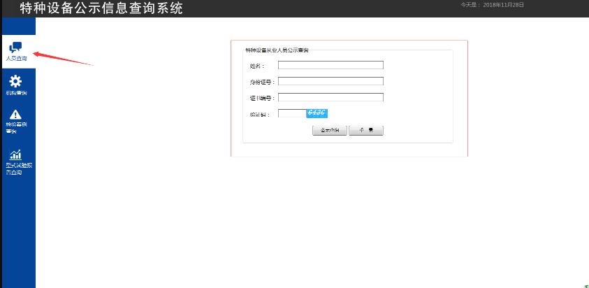 大理压力容器证查询系统http://cnse.samr.gov.cn/