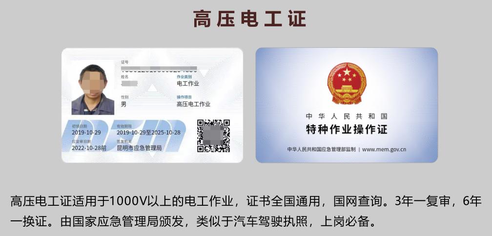 红河电工证考试步骤及流程