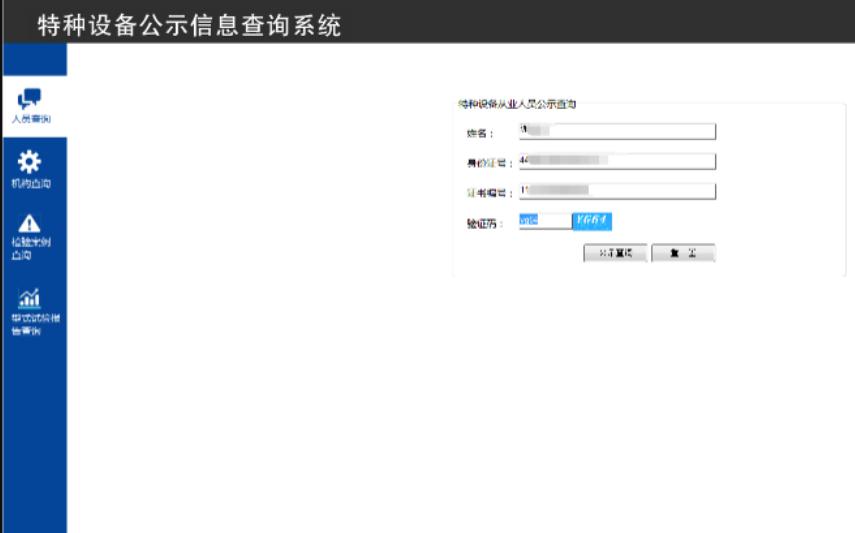 曲靖电梯管理员证查询网址http://cnse.samr.gov.cn/
