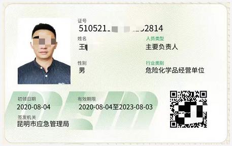2021年6月17日云南省特种作业电工证、焊工证、高处证、危化品证等考试及培训通知