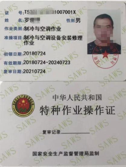 2021年5月云南省特种作业电工证、焊工证、高处证、危化品证等考试及培训通知