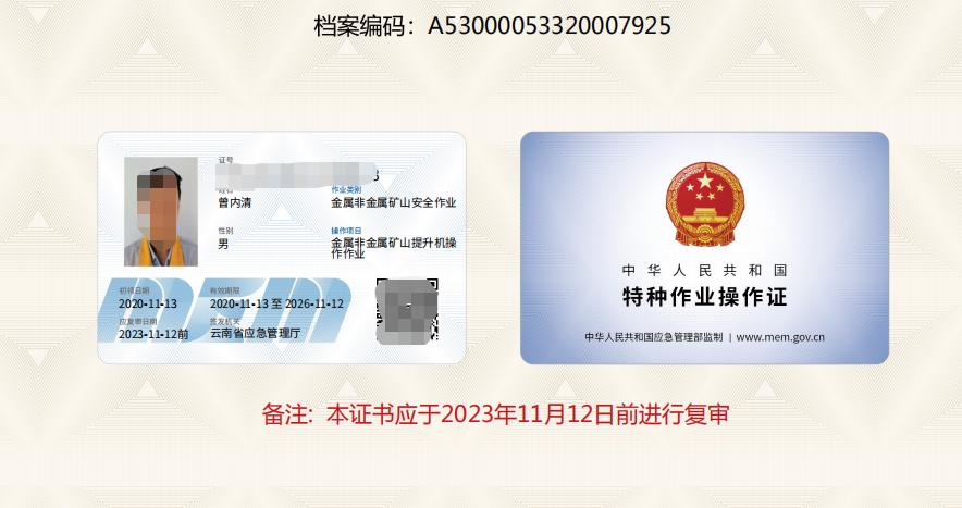 2021年6月云南省特种作业电工证、焊工证、高处证、危化品证等考试及培训通知