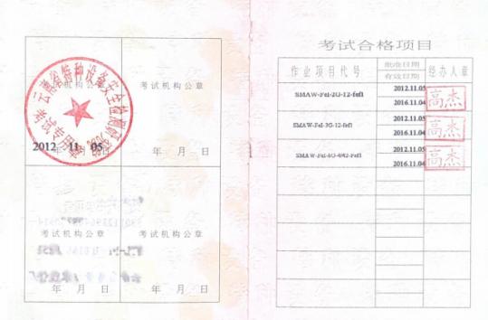 2021年5月20日云南省特种设备作业人员考试培训通知