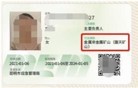 2021年5月第二期云南省特种作业操作证考试通知(5月20日)